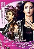 ビューティー・マスター[DVD]