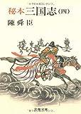 秘本三国志 (4) (文春文庫 (150‐9))
