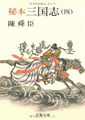秘本三国志 (4) (文春文庫 (150‐9))の詳細を見る