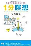しなやかな心と体をつくる 1分瞑想 (青春文庫)