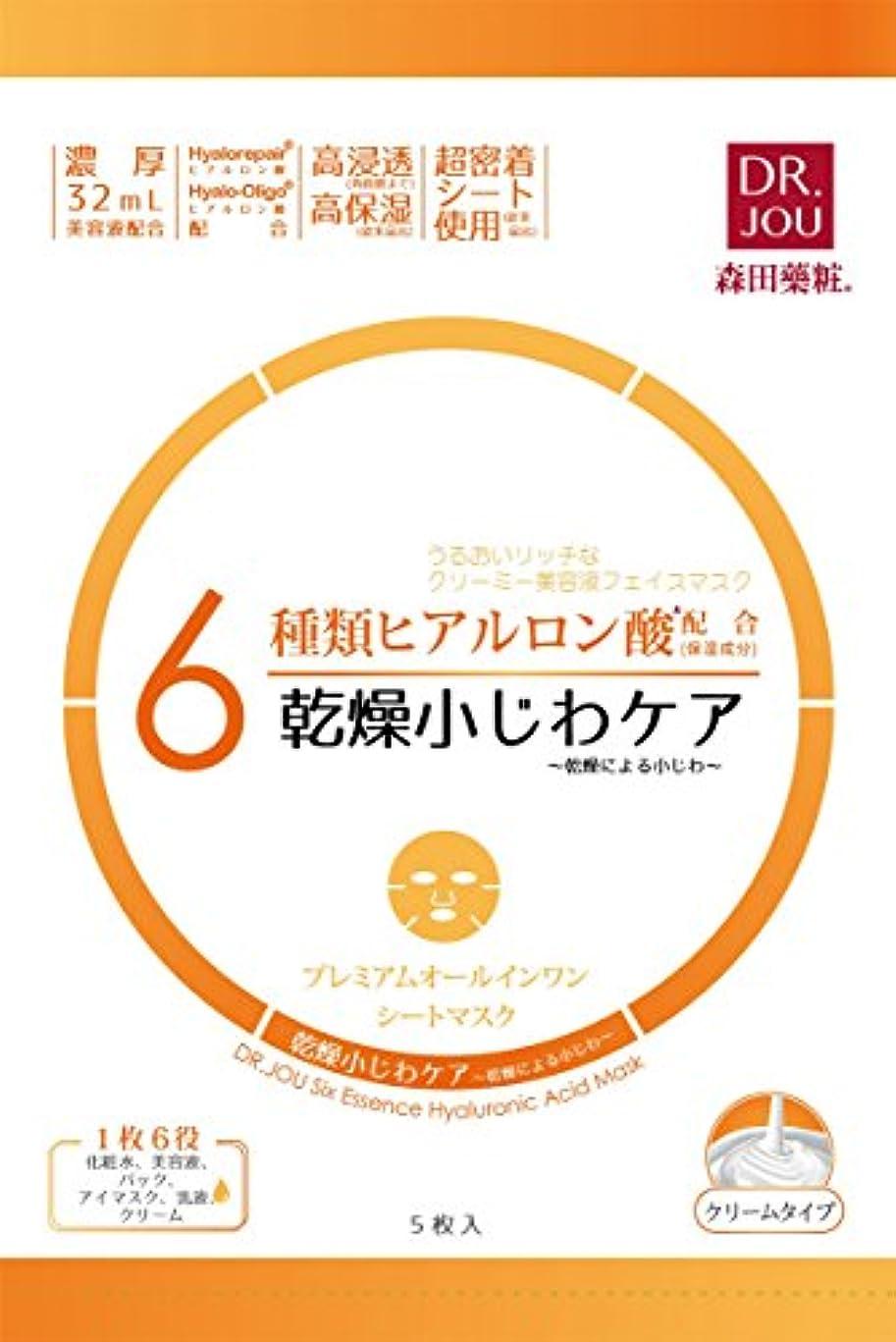 謝罪する飢饉解説Dr.JOU 6種ヒアルロン酸プレミアムオールインワンマスク 乾燥小じわケア 5枚
