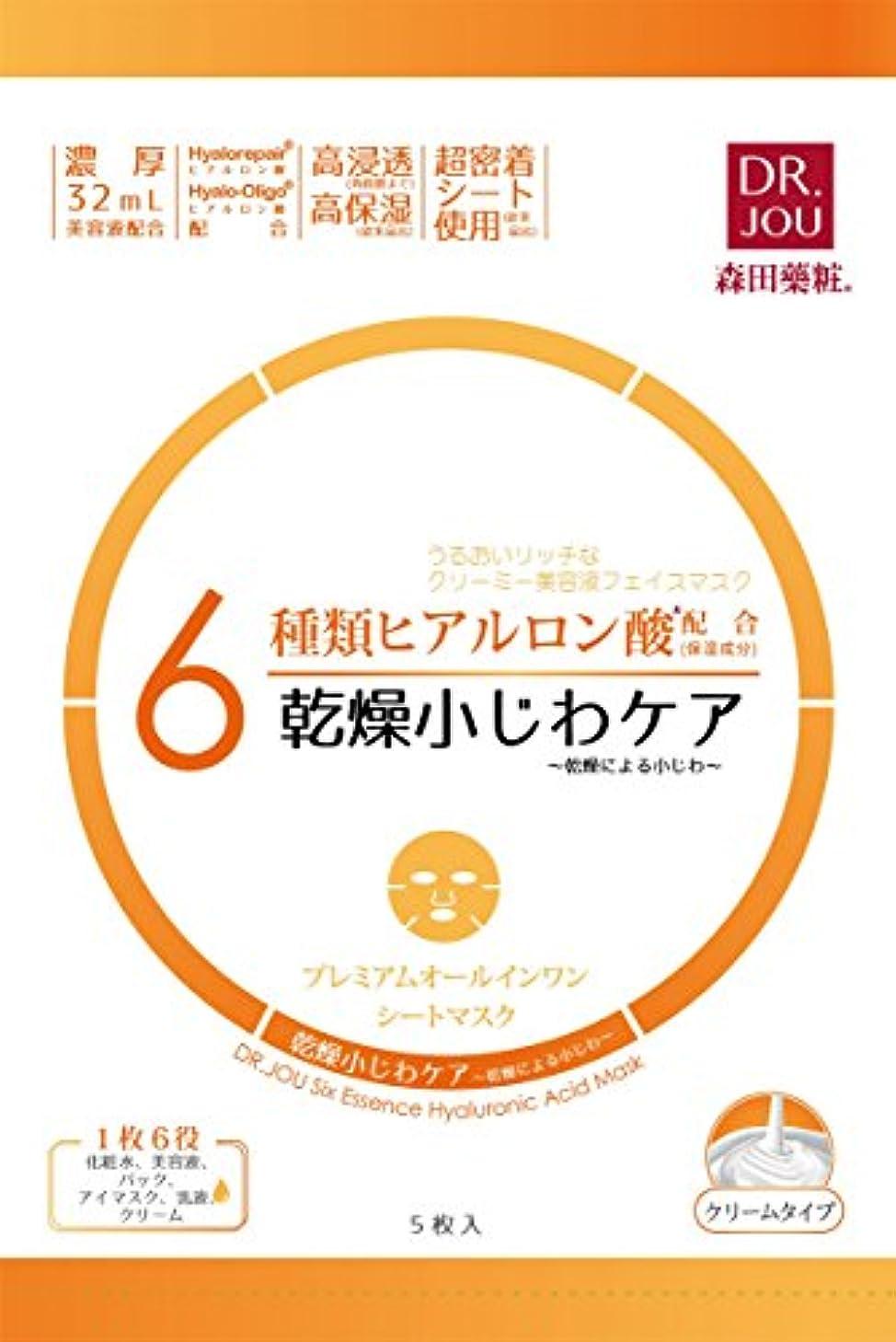 中古ルーム写真Dr.JOU 6種ヒアルロン酸プレミアムオールインワンマスク 乾燥小じわケア 5枚