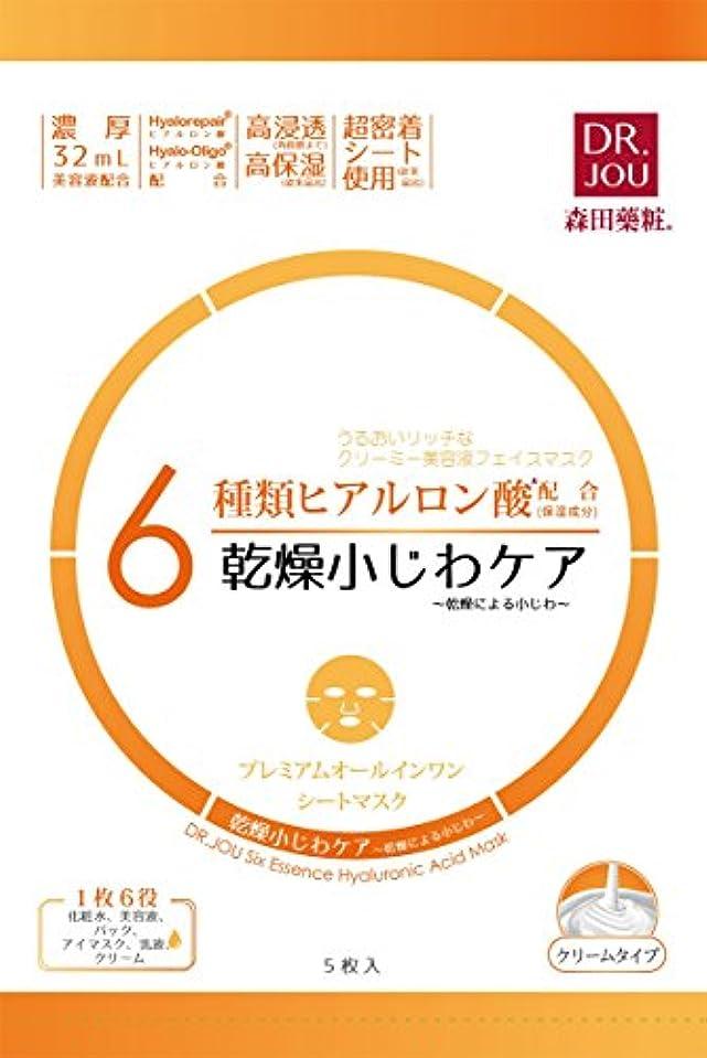 Dr.JOU 6種ヒアルロン酸プレミアムオールインワンマスク 乾燥小じわケア 5枚