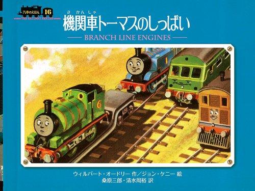 機関車トーマスのしっぱい (ミニ新装版 汽車のえほん)の詳細を見る