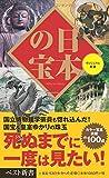 日本の宝 (ベスト新書)
