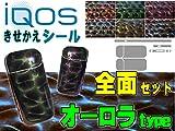 A.P.O(エーピーオー) アイコス シール オーロラ (青) ブルー 全面 ステッカー iQOS 表裏両面 側面セット