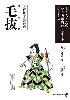 [塩崎 博]の毛抜 も~ちゃんのマンガ歌舞伎レポートシリーズ