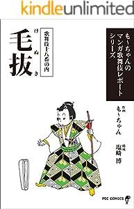 も~ちゃんのマンガ歌舞伎レポートシリーズ 9巻 表紙画像
