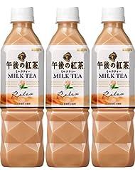 キリン 午後の紅茶 ミルクティー 500mlPET×3本
