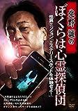 北野誠のぼくらは心霊探偵団 怪異ミッション『ミステリースポットを体験せよ!』[DVD]