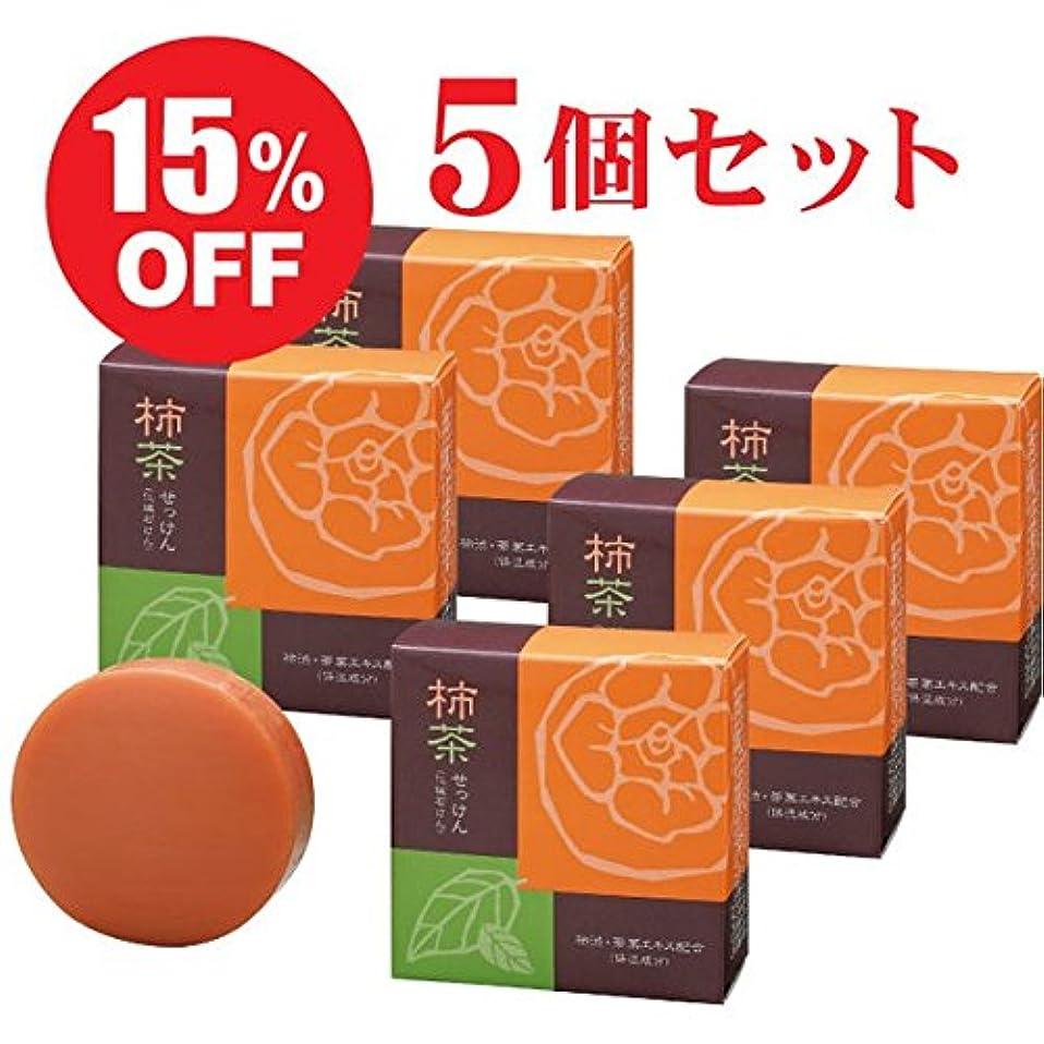 赤ちゃん花弁クラシカル柿茶せっけん 80g 5個セット