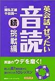 英会話・ぜったい・音読 【続・挑戦編】 (CDブック)