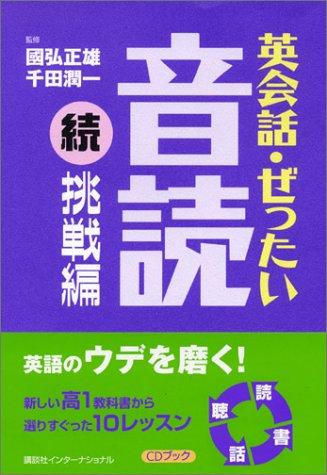 英会話・ぜったい・音読 【続・挑戦編】 (CDブック)の詳細を見る