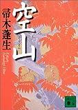 空山 (講談社文庫)