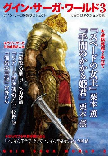 グイン・サーガ・ワールド〈3〉 (ハヤカワ文庫JA)の詳細を見る