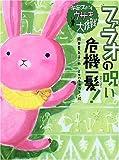 ファラオの呪い危機一髪!  (宇宙スパイウサギ大作戦 (2))
