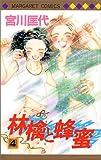 林檎と蜂蜜 (4) (マーガレットコミックス (3149))