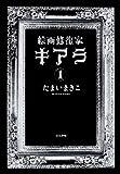 絵画修復家キアラ (1) (ぶんか社コミックス)