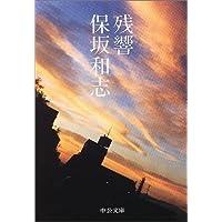 残響 (中公文庫)