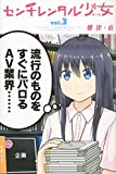 センチレンタル少女(3)<完> (講談社コミックス)