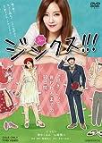 ジンクス!!![DVD]