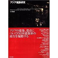 アジア建築研究―トランスアーキテクチャー/トランスアーバニズム (10+1別冊)