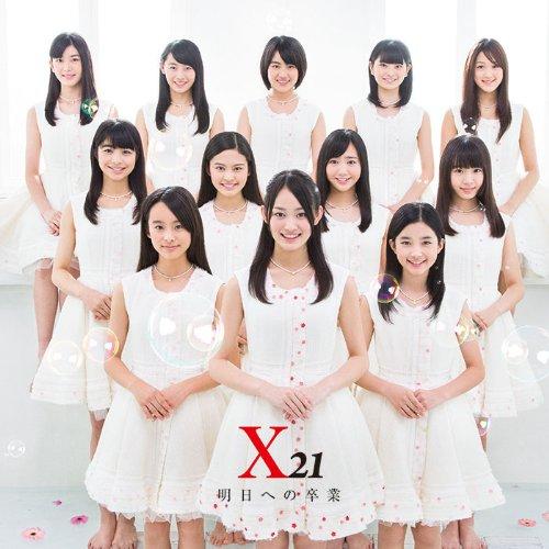 明日への卒業 (CD+DVD)
