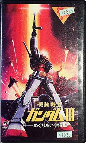 機動戦士ガンダムIII めぐりあい宇宙編 [VHS]