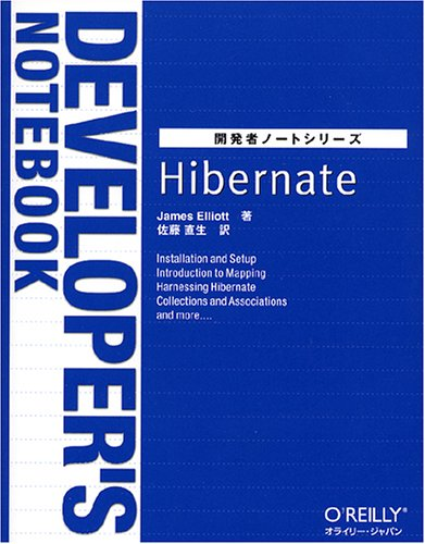 Hibernate (開発者ノートシリーズ)の詳細を見る