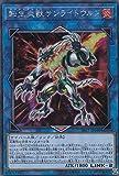 遊戯王 SAST-JP048 転生炎獣サンライトウルフ (日本語版 シークレットレア) SAVAGE STRIKE サベージ・ストライク