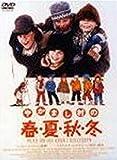やかまし村の春夏秋冬 [DVD]