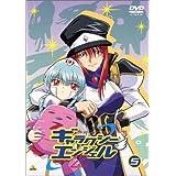 ギャラクシーエンジェルZ(5) [DVD]