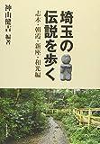 埼玉の伝説を歩く―志木・朝霞・新座・和光編 画像