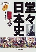 堂々日本史〈5〉