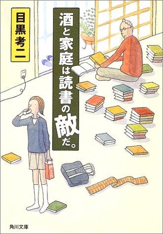 酒と家庭は読書の敵だ。 (角川文庫)の詳細を見る