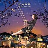 虹の約束(初回限定盤)(DVD付)