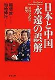 日本と中国 永遠の誤解―異母文化の衝突 (文春文庫)