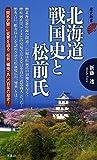 北海道戦国史と松前氏 (歴史新書)