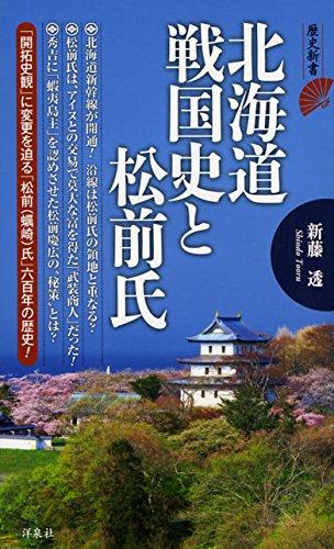 北海道戦国史と松前氏 (歴史新書)の詳細を見る