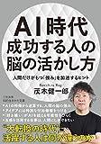 AI時代 成功する人の脳の活かし方: 人間だけがもつ「強み」を加速するヒント (知的生きかた文庫)