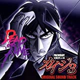 PACHISLOT「回胴黙示録 カイジ3」Original Sound Track