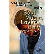 ソウル・ミュージック・ラバーズ・オンリー (幻冬舎文庫)
