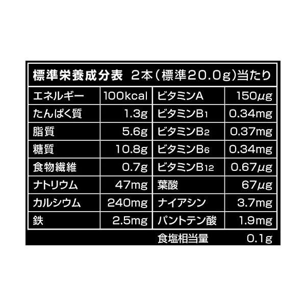 バランスパワー ブラックカカオ味 6袋(12本...の紹介画像2