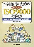 本社部門のためのやさしいISO9000の取り方―事例・矢崎総業本社16部門の取り組み