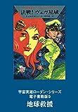 宇宙英雄ローダン・シリーズ 電子書籍版9 地球救援