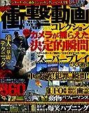 海外衝撃動画コレクション—インターネットに渦巻くショッキングムービー大全集 (コアムックシリーズ 295)