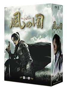 風の国 第一章 ノーカット完全版 [DVD]