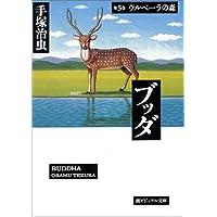 ブッダ (第5巻) (潮ビジュアル文庫)