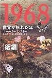 1968―世界が揺れた年〈後編〉