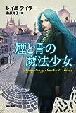 煙と骨の魔法少女 (ハヤカワ文庫)